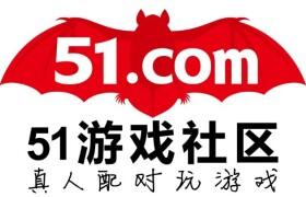 51遊戲社區