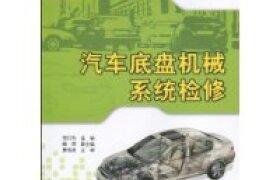汽車底盤機械系統檢...