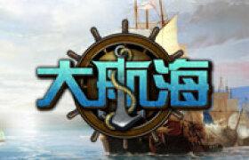 大航海遊戲