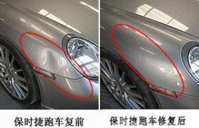 汽車凹陷修復