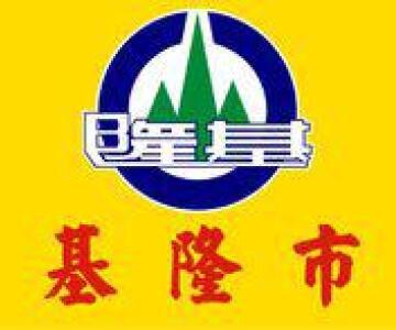 基隆[台灣省轄市]
