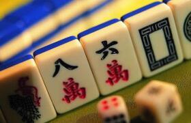 麻將[一種博弈遊戲...
